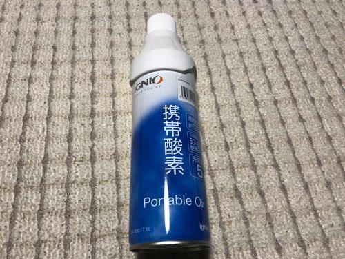 富士登山 持ち物 携帯酸素