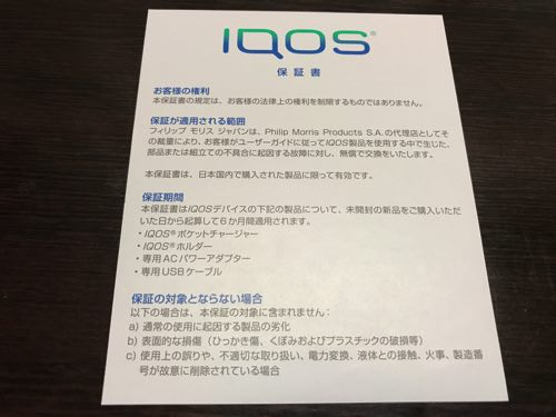 IQOS 保証