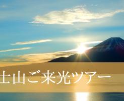富士登山 ご来光ツアー