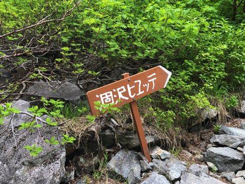 奥穂高岳登山 涸沢ヒュッテ