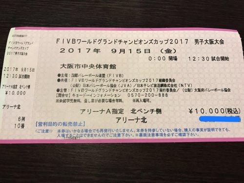 グラチャンバレー チケット