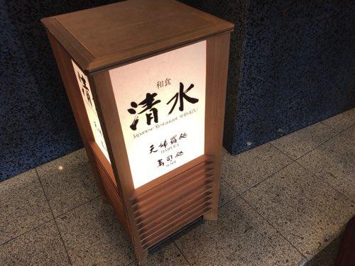 大津プリンスホテル 和食レストラン 清水