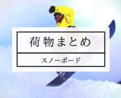 スノーボード初心者のための荷物まとめ