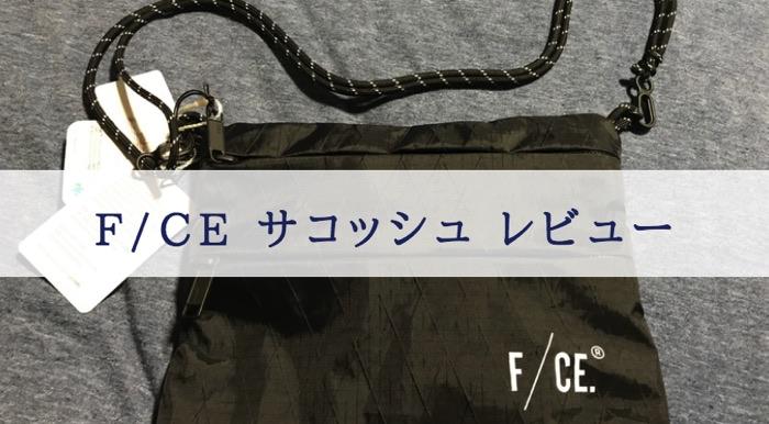 F/CE サコッシュ レビュー