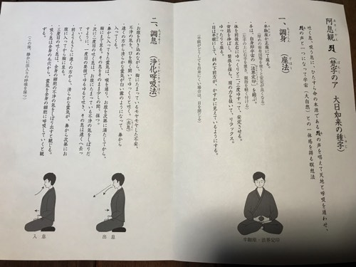 一乗院 瞑想体験