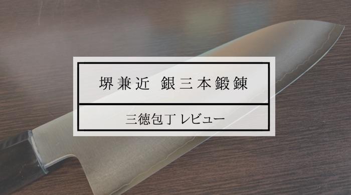 堺兼近 銀三本鍛錬 三徳包丁