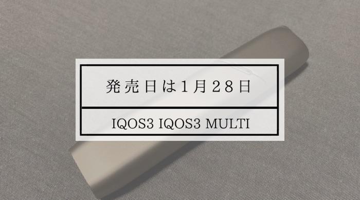 IQOS3 コンビニ 発売日