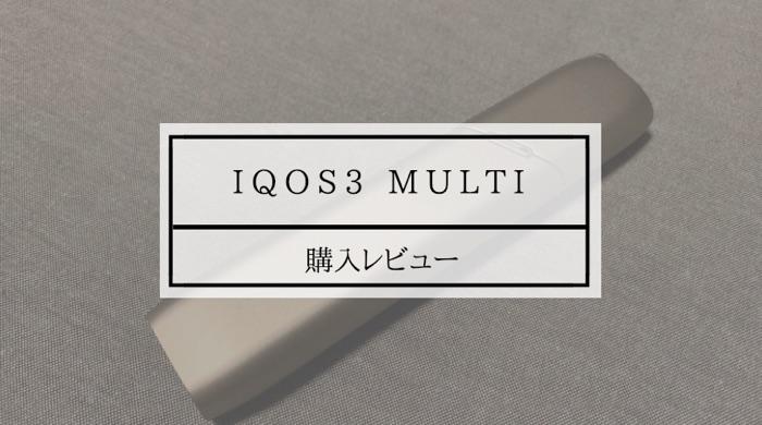 IQOS3 Multi 購入レビュー