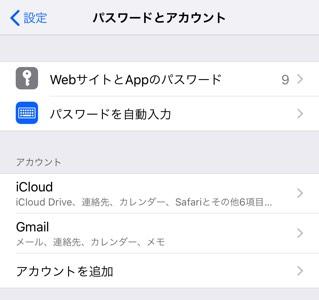 lastpass iphone 設定