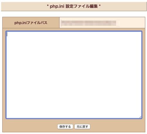 sakura phpini 設定