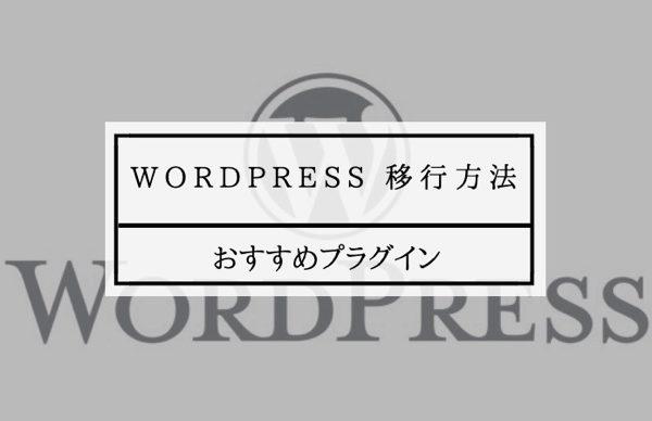wordpressの移行方法 プラグインがおすすめ