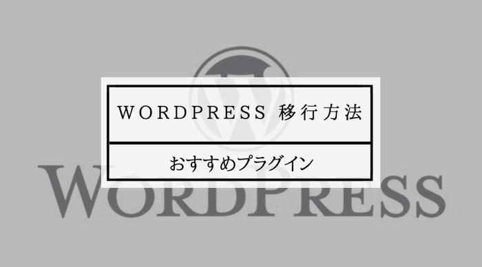 wordpress 移行方法 おすすめプラグイン