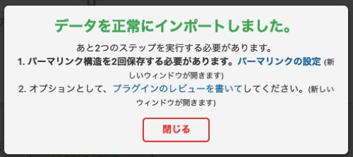 all-in-one-wp-migration インポート