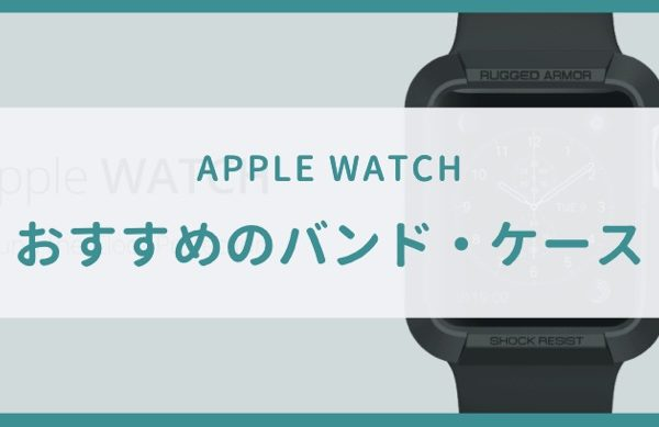 apple watch バンドのおすすめはコレ!G-Shock風でタフ!