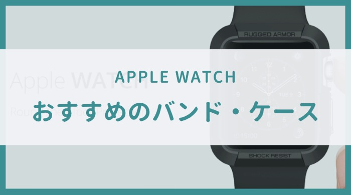apple watch バンド おすすめ